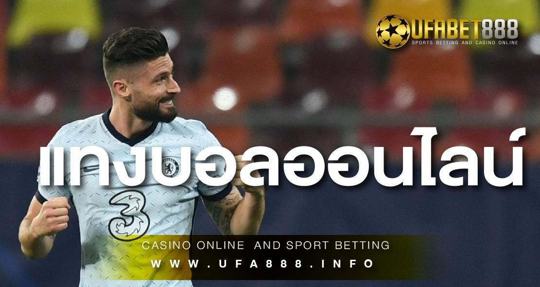 แทงบอล EURO ได้กำไรกันไปจุกๆแค่เล่นที่เว็บพนัน UFA888