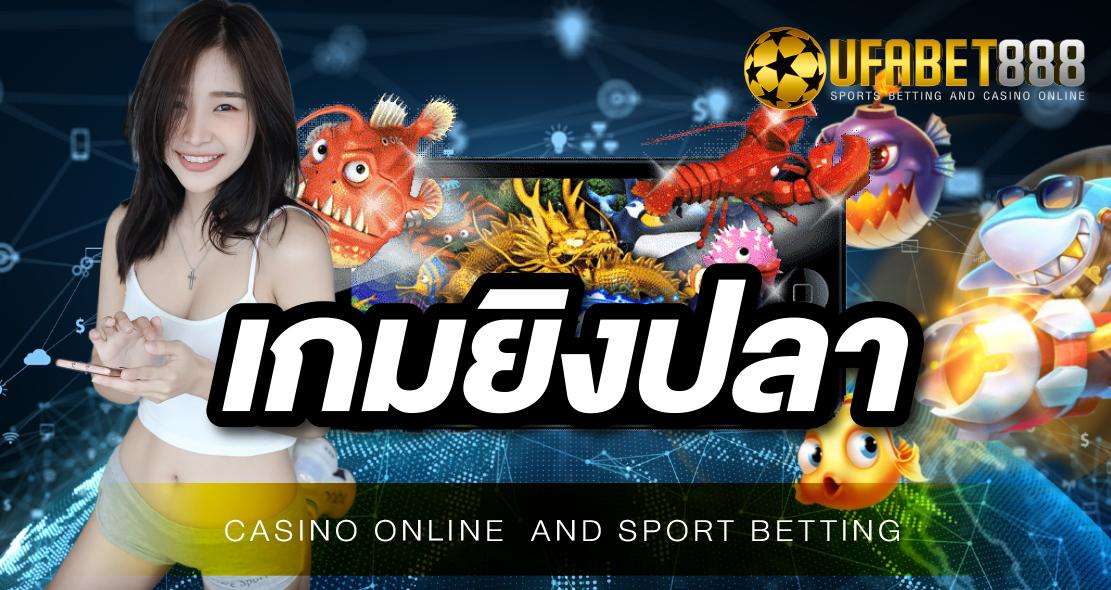 เกมยิงปลาออนไลน์ที่ดีที่สุดต้อง UFA888
