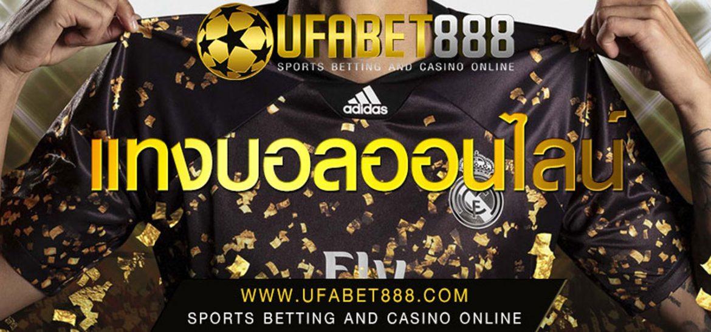 เว็บพนันบอล UFA888 สวรรค์ของนักพนัน