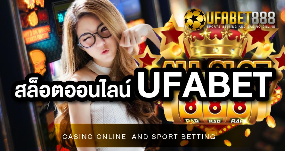 สล็อตออนไลน์ UFABET สุดยอดเว็บสล็อตออนไลน์ ที่ให้บริการดีที่สุด