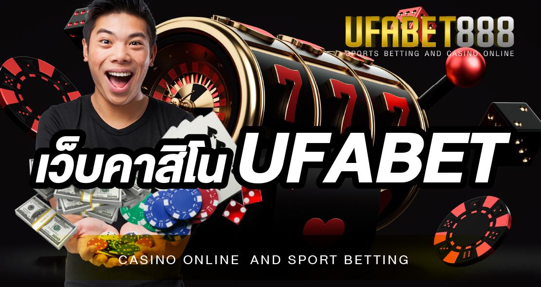เว็บคาสิโน UFABET สุดยอดเว็บพนันออนไลน์ ที่มีมาตรฐาน และ มีความน่าเชื่อถือมากที่สุด
