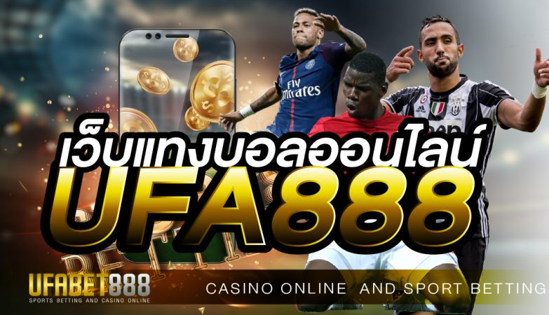เว็บแทงบอลออนไลน์UFA888
